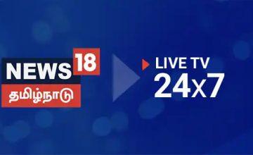 News18 Tamilnadu LIVE TV